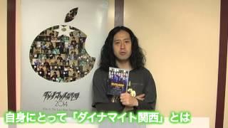 完全ガチ大喜利対決『ダイナマイト関西』に16名の猛者が集結! 半年間...