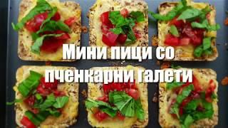 Vitalia healthy food - Мини пици со пченкарни галети (diet, vegetarian)