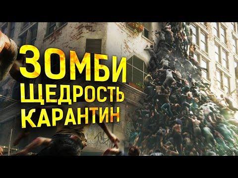 World War Z - Зомби против коронавируса (чем заняться на карантине)