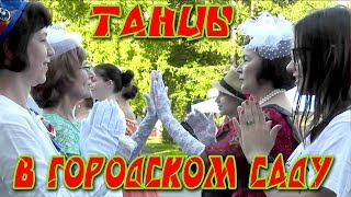 Танцы в Городском Саду Кемерово 2018