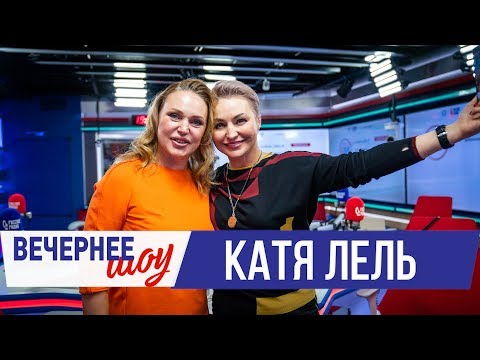 Катя Лель в