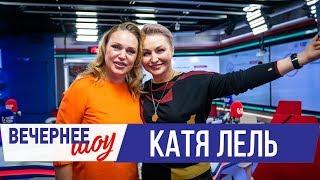 Катя Лель в Вечернем шоу с Аллой Довлатовой