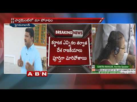 TRS MP Jithender Reddy face to face over bifurcation issues