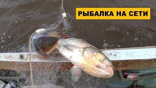 РЫБАЛКА НА СЕТИ Рыбы Очень Много Сом сазан карась толстолобик