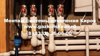 шумят трубы отопления в частном доме Киров(, 2015-12-15T13:58:16.000Z)