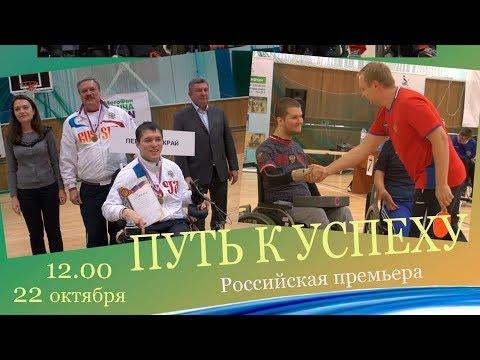 ПУТЬ К УСПЕХУ | Документальный фильм о спортсменах-инвалидах