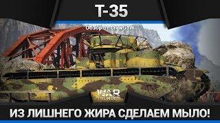 ХОЧЕШЬ НАГНУТЬ - БЕРИ ЭТОТ ТАНК! Т-35 в War Thunder