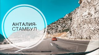 АНТАЛИЯ - СТАМБУЛ / НА МАШИНЕ В СТАМБУЛ / НЕОЖИДАННЫЕ СЮРПРИЗЫ ПО ПРИБЫТИЮ В ОТЕЛЬ!