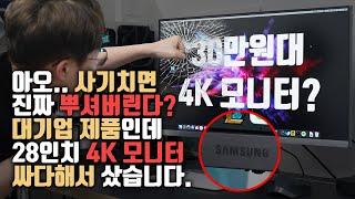 28인치 삼성 4K 모니터가 34만원이라길래 사봤습니다…