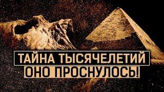 НОВАЯ ИСТОРИЯ В ГЛАВЕ ИССЛЕДОВАНИЯ ПИРАМИД!!! ФИЛЬМ СЕНСАЦИЯ!!! 06.10.2020 ДОКУМЕНТАЛЬНЫЙ ФИЛЬМ HD