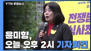 윤미향, 오후 2시 국회서 기자회견...의원직은 유지할…
