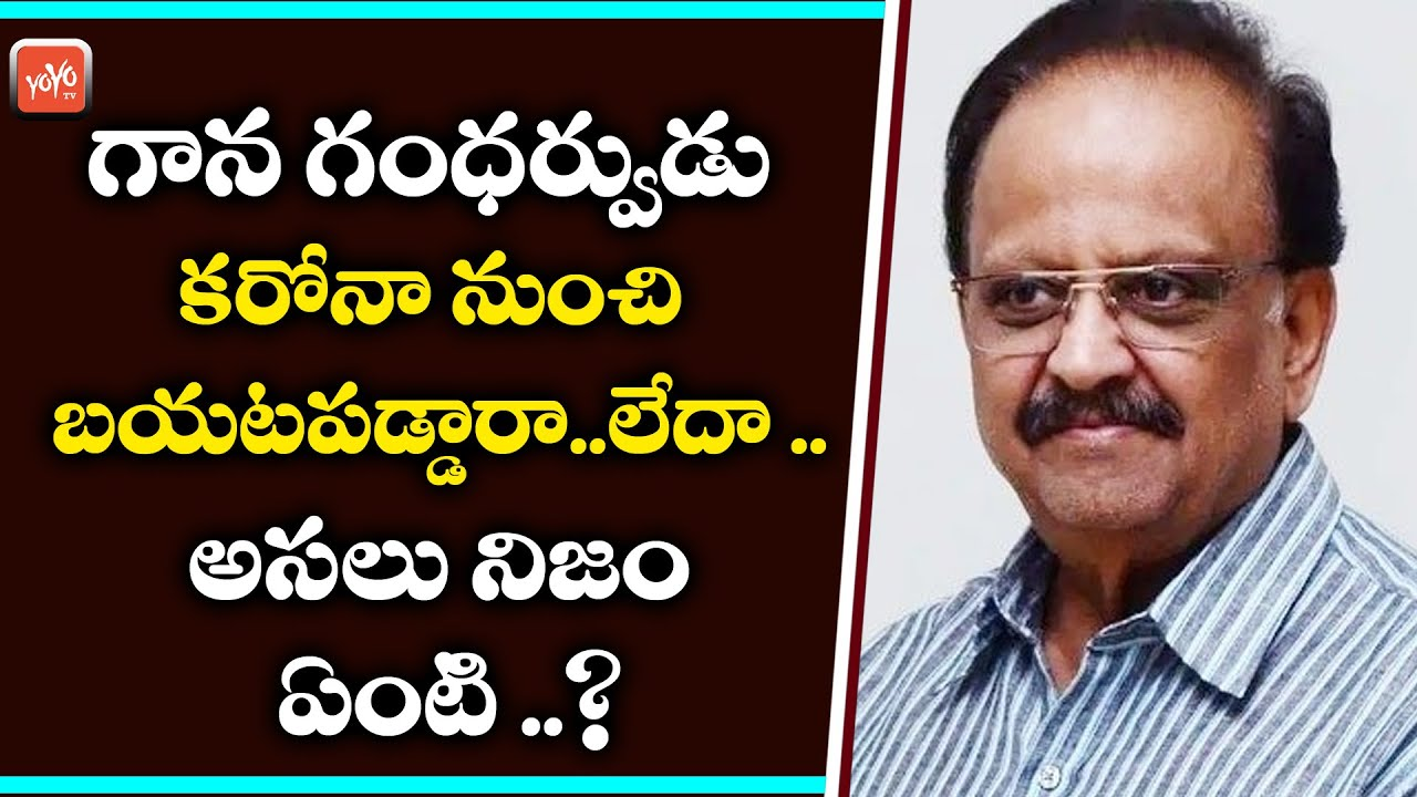 What Is The Real Truth Behind SP Balasubrahmanyam Health ...
