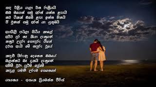 Sanda Eliya Gala Ena - Asanka Priyamantha Peiris ... සඳ එළිය - අසංක ප්රියමන්ත පීරිස්