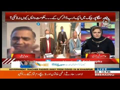 Faisla Aap Ka with Asma Shirazi | 14th Jan 2021