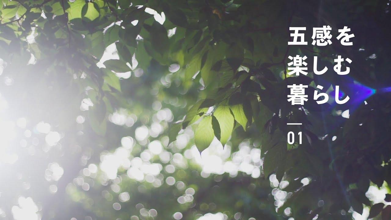 「視る・聴く・嗅ぐ・触る・味わう」五感を楽しむ暮らし #01