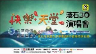 快樂天堂 滾石30演唱會(CF)