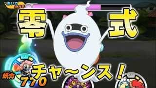 【妖怪ウォッチ】零式チャ~ンス!!成功【おみくじバトル】 thumbnail