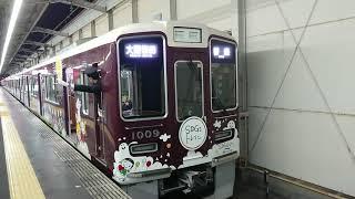 阪急電車 宝塚線 1000系 1009F 発車 岡町駅