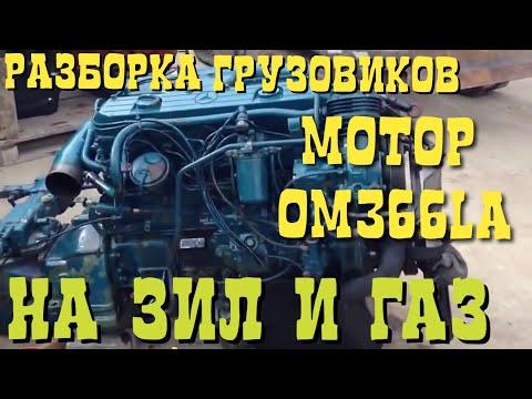 79258786089 Купить OM366 Двигатель Mercedes турбо