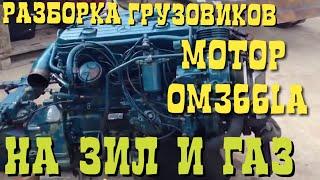 Двигатель Mercedes OM366 турбо 1991г из Европы EVRORAZBORKA.RU  НАШ НОВЫЙ САЙТ(EVRORAZBORKA.RU +79384468254 Польско-Белорусско-Российская Разборка Iveco Ивеко Stralis Стралис Eurotech Евротех Eurostar Евростар..., 2013-09-21T12:57:12.000Z)