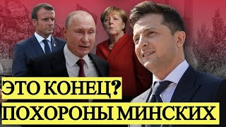 ⚡ ПОХОРОНЫ МИНСКИХ:Киев ответил на УЛЬТИМАТУМ Москвы! Грядет БОЛЬШАЯ ВОЙНА на Украине