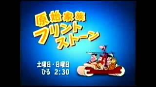 Cartoon Network Japan - The Flintstones CM