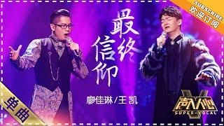 王凯 廖佳琳《最终信仰》:风格碰撞再现高音 - 单曲纯享《声入人心》 Super-Vocal【歌手官方音乐频道】