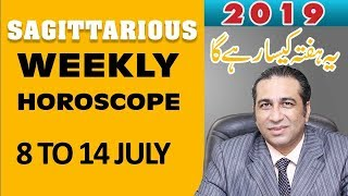 SAGITTARIUS Yearly Horoscope 2019 Star Predictions Urdu Annual