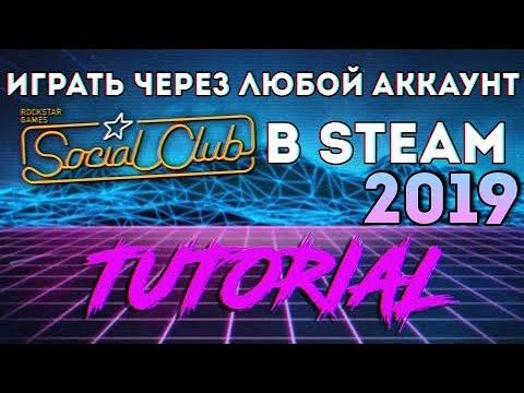 Как добавить gta 5 в библиотеку steam из social club