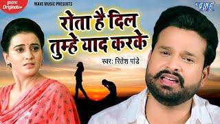 Ritesh Pandey का यह #SAD_SONG 2021 में सबसे ज्यादा बजेगा || रोता है दिल तुम्हे याद करके || Bhojpuri