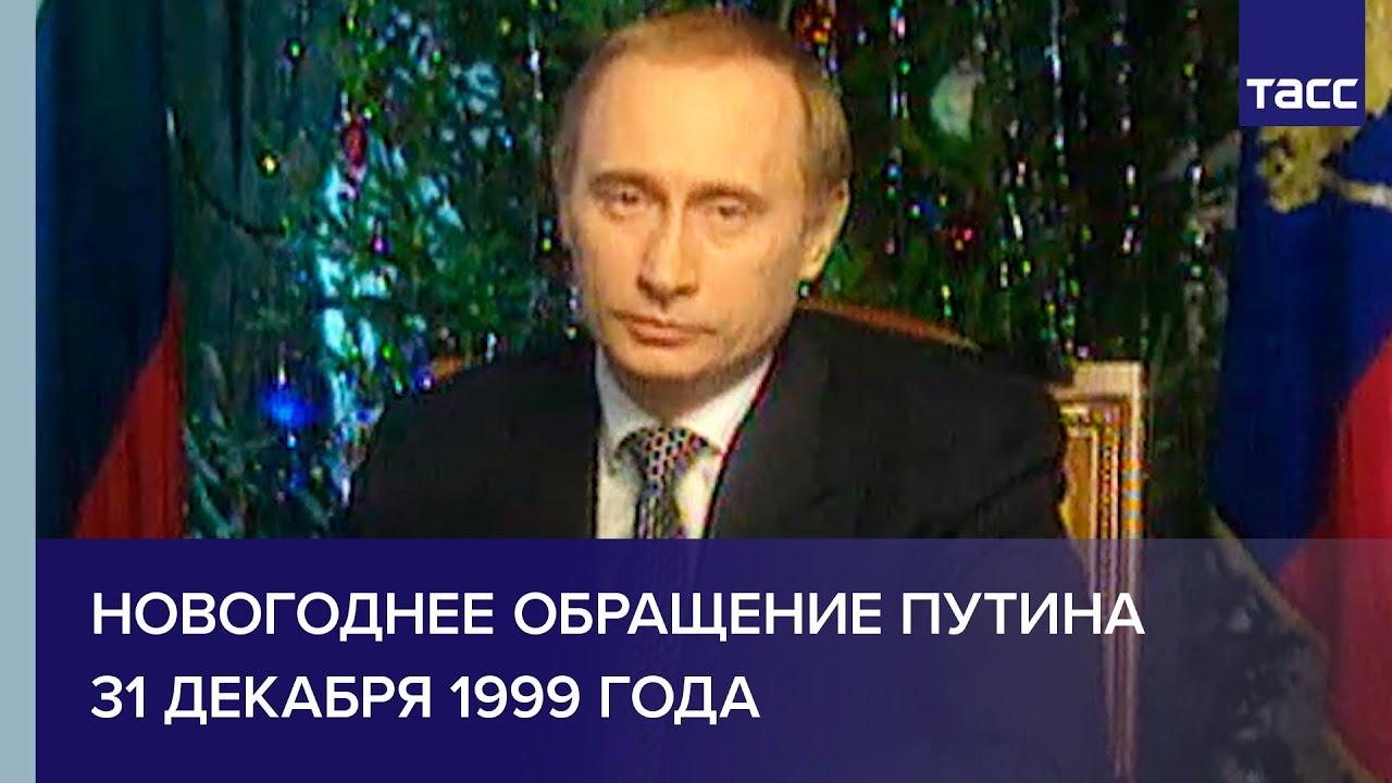 Новогоднее обращение Владимира Путина в 1999 году