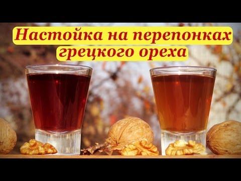 Перегородки грецких орехов - Домашнее лечение