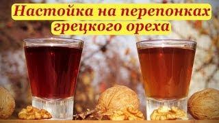 Настойка на перепонках грецкого ореха, рецепт с вишневым вареньем и медом.
