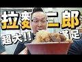 看看那個叉燒有多厚!日本名店拉麵二郎肉多菜多大份量拉麵!《阿倫來試吃》
