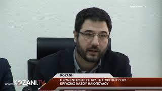 Η συνέντευξη τύπου του Υφυπουργού Εργασίας Ν. Ηλιόπουλου