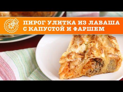 🌮 Пирог-улитка из лаваша с капустой и фаршем — видео рецепт