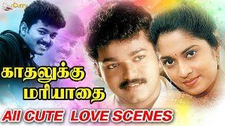 Kadhalukku Mariyadhai | All CUTE  LOVE Scene | Vijay, Shalini