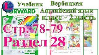 Задание 1 раздел 28   2 класс учебник Вербицкая  Английский язык Forward