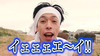 ガキ使のサンシャイン池崎&サンシャイン斎藤に影響され、サンシャインお...