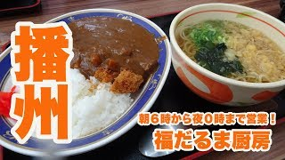 【播州】朝6時から深夜0時まで営業の大衆食堂【福だるま厨房 神吉店】 thumbnail