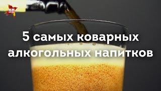 Пять самых коварных алкогольных напитков