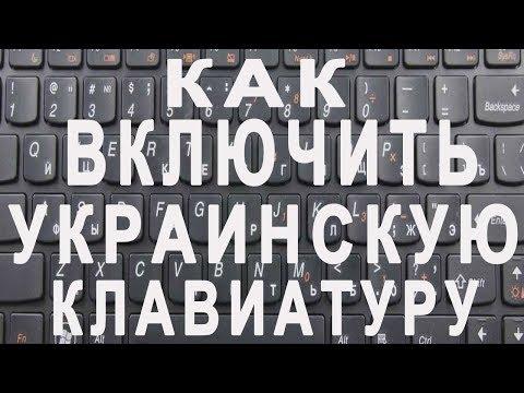 Украинская клавиатура. (Как включить украинский язык на клавиатуре)