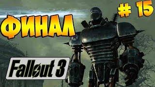ФИНАЛ ► Fallout 3 # 15