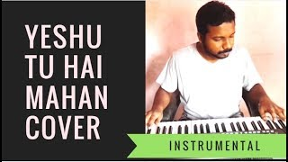 Hi friends, this is an instrumental cover of a hindi song 'yeshu tu hai mahan, teri jay' by singer vijay benedict. hope you like it. please subscribe to this...