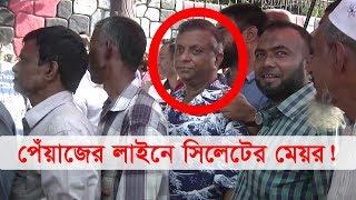 লাইনে দাঁড়িয়ে পেঁয়াজ কিনলেন সিলেটের মেয়র | Sylhet Mayor Ariful Haque | Somoy TV