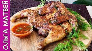 цыпленок табака дома рецепт