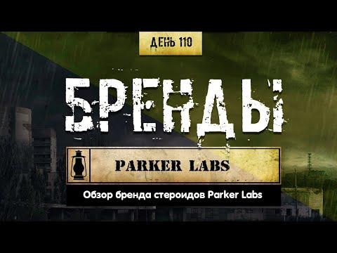 Обзор брендов #6. Parker Labs (Химический бункер)
