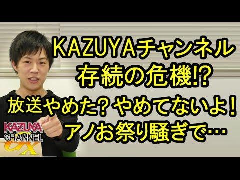 KAZUYA、生放送やめた?いえ、やめてないですよ!アノお祭り騒ぎでチャンネル存続の危機?