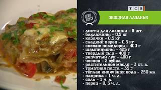 Овощная лазанья. Короткий рецепт