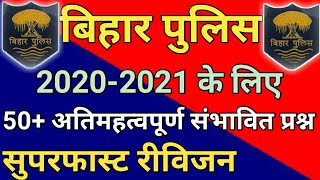 Bihar Police Exam 2020 | Bihar Police Practice Set, Important Question | बिहार पुलिस परीक्षा 2020